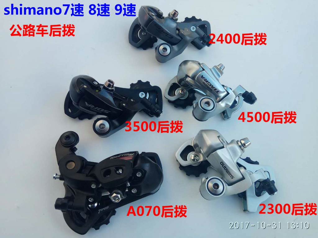 6f7bdccbc43 Shimano SHIMANO4500 3500 2400 2300 rear dial 8-speed 9-speed road short leg  front and rear dial folding