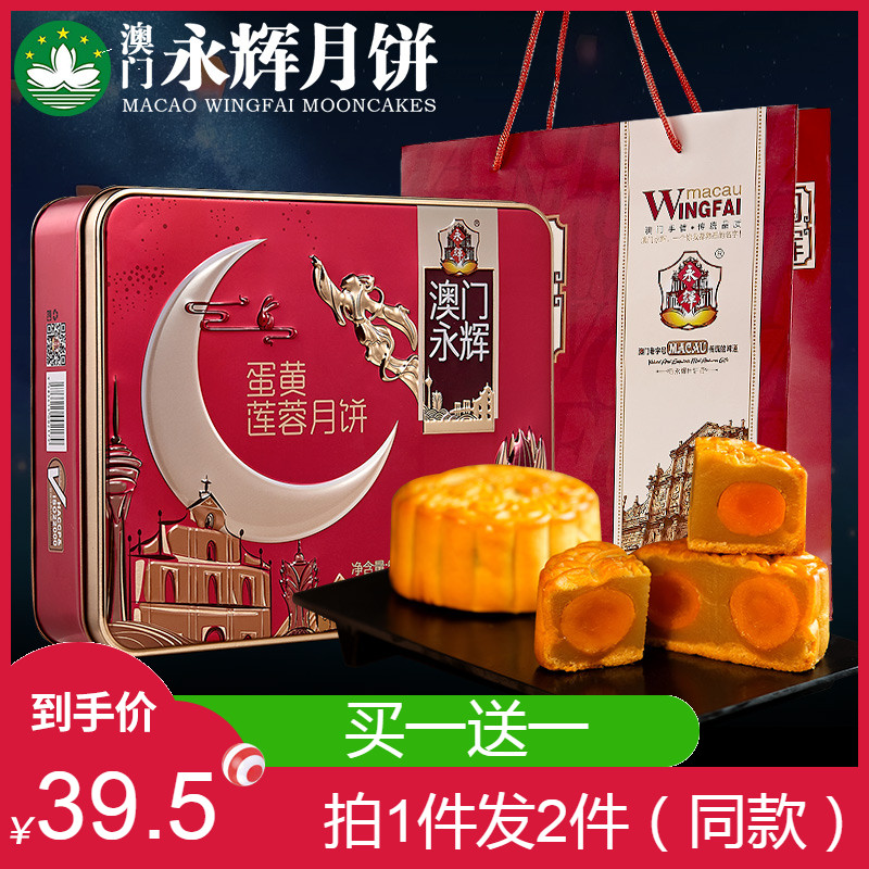 神价格、澳门线下店、铁盒装!500gx2盒 澳门永辉 蛋黄莲蓉月饼铁礼盒