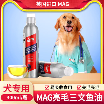 mag deep sea salmon oil pet dog labrador golden retriever beauty skin care bright hair to tears health products