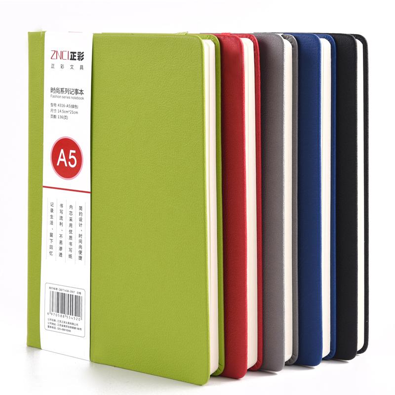 正彩A5软面笔记本加厚创意记事本商务日记本子文具小清新可定制