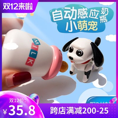 Hawn, feeding pet breastfeeding electronic pet dog puppy cat 舔 bottle to eat milk children's toys