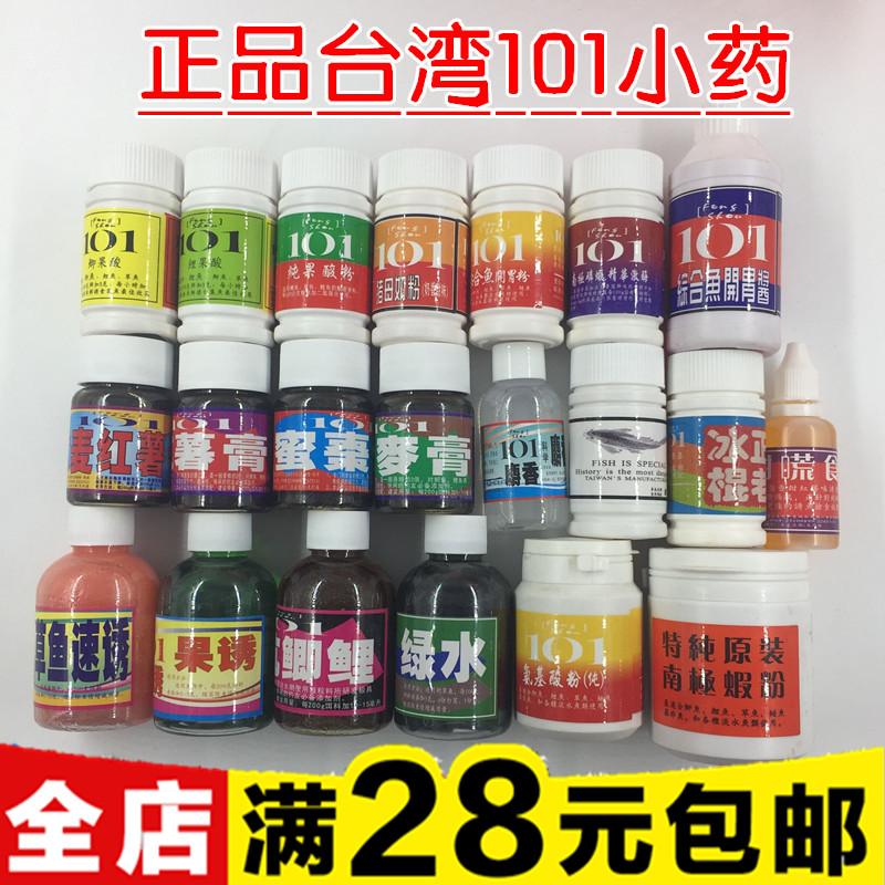 台湾101钓鱼小药鱼饵添加剂鲫鱼鲤鱼大麦膏红薯膏六合香果酸绿水