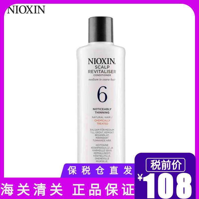 美国进口NIOXIN丽康丝6号护发素柔顺护发液男女300ml染烫发质适用