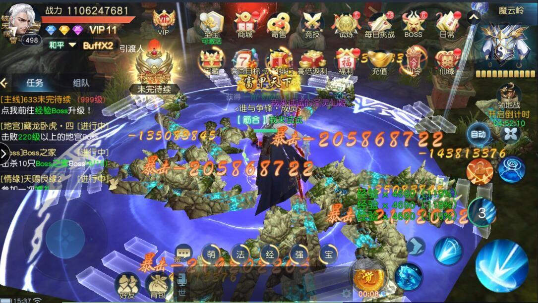 剑舞龙城后台版-3DMMO截图1