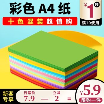 Color a4 paper printing copy paper color mixing 500 pieces of 80g white pink teal green children hand stand origami