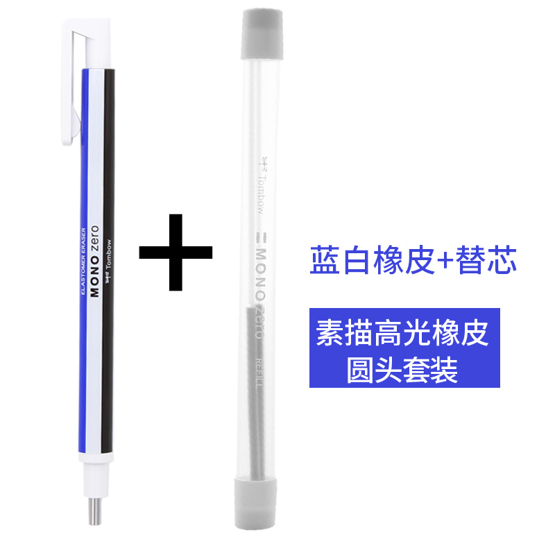 (ROUND HEAD - BLUE AND WHITE RUBBER) + REFILL 1 TUBE