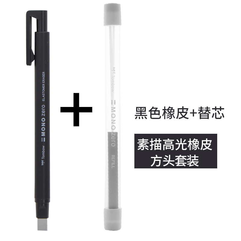 (SQUARE HEAD - BLACK RUBBER) + REFILL 1 TUBE