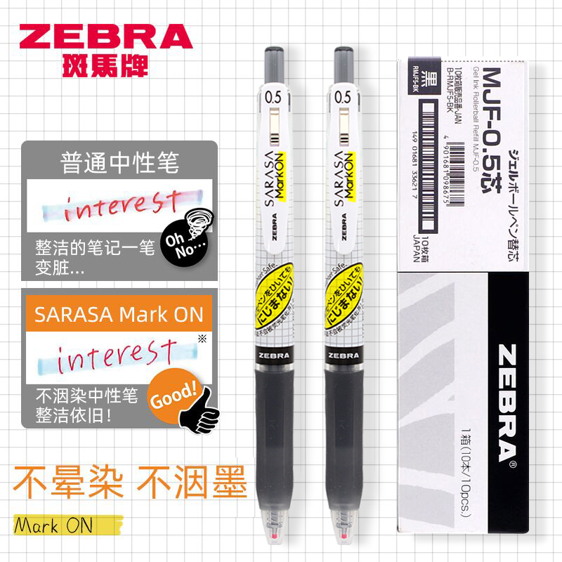 Japan ZEBRA Non-smudge refill MJF - 05 04 Quick-dry refill jj77 Black Press Gel refill jj15 Non-smudge markon quick-dry refill flagship store