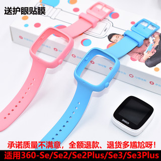 360 children's phone watch original version of the strap SE / SE2 / SE3PLUS silicone watch with shell accessories