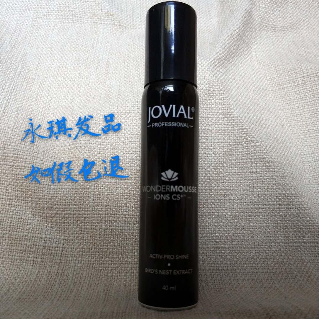 jovial乔薇尔发膜白金白晶燕窝魔丝 美丽摩丝 免蒸烫染受损护理发