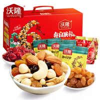 沃隆每日坚果礼盒770g混合果干年货礼盒坚果零食大礼包小包装实付59元到手包邮