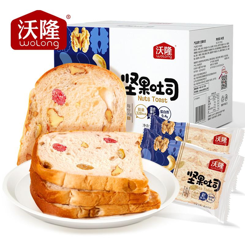 新品沃隆坚果吐司面包640g营养早餐整箱非全麦切片面包粗粮吐司