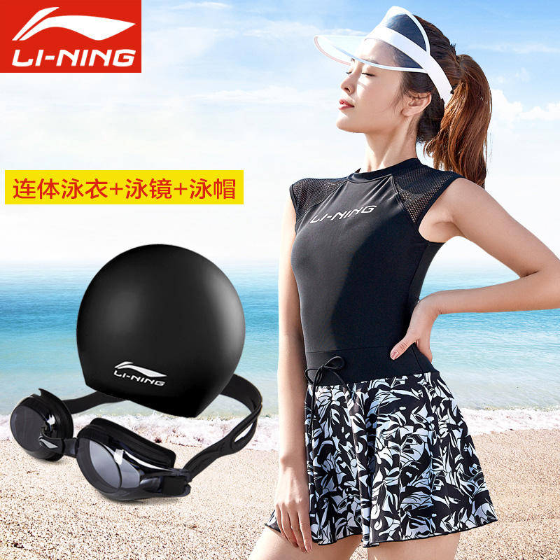 164d4ff877 Li Ning swimsuit female conservative one-piece swimsuit swimsuit swimsuit  suit cover belly was thin gather skirt flat Cape swimsuit