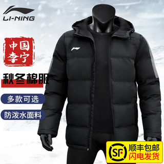 Li Ning cotton short winter men's sports warm and windproof jacket black hooded 2020 new cotton-padded jacket genuine