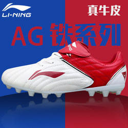 Li Ning football shoes long nail leather shoes leather professional training competition male adult student AG iron series genuine