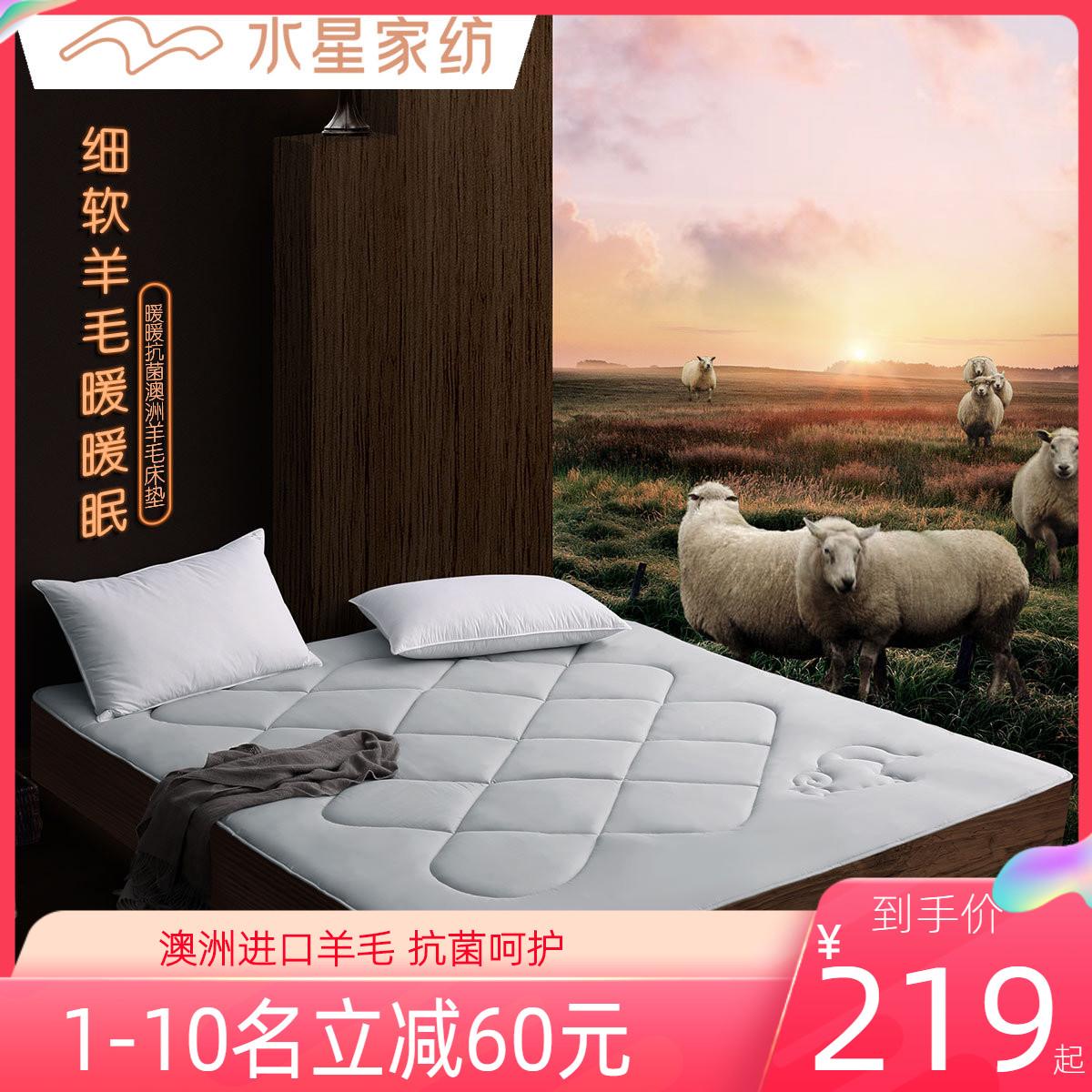 羊毛家纺暖暖抗菌澳洲水星学生床垫羊毛榻榻米宿舍床垫软垫