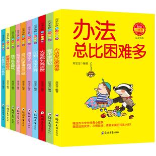 【家长必备】10册注音版小学生启蒙故事书