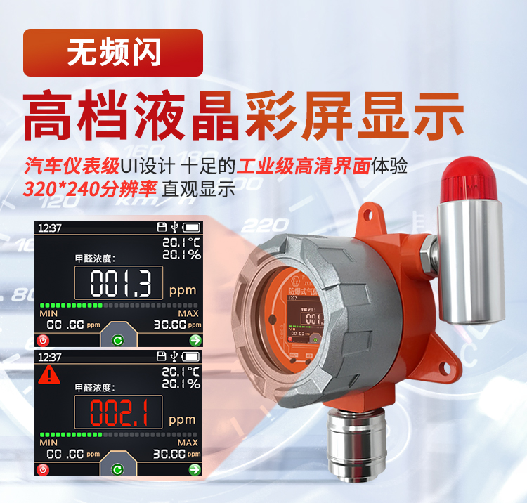 固定式甲醛气体报警器