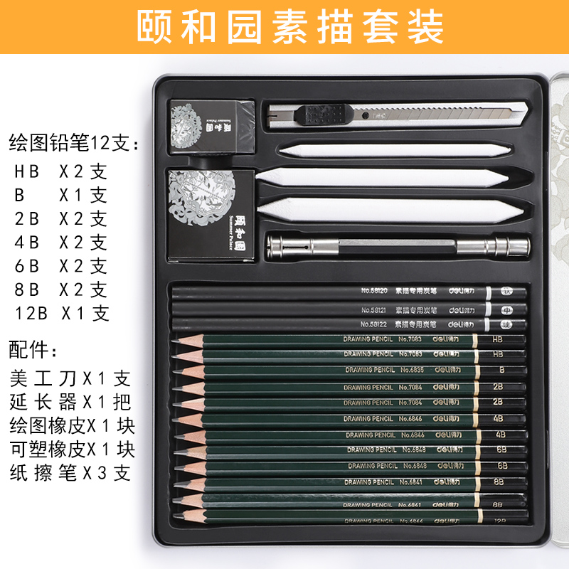 [RECOMMENDED BY THE STORE MANAGER] DELI YIHEYUAN IRON BOX SET (SEND 20 SKETCH PAPERS)