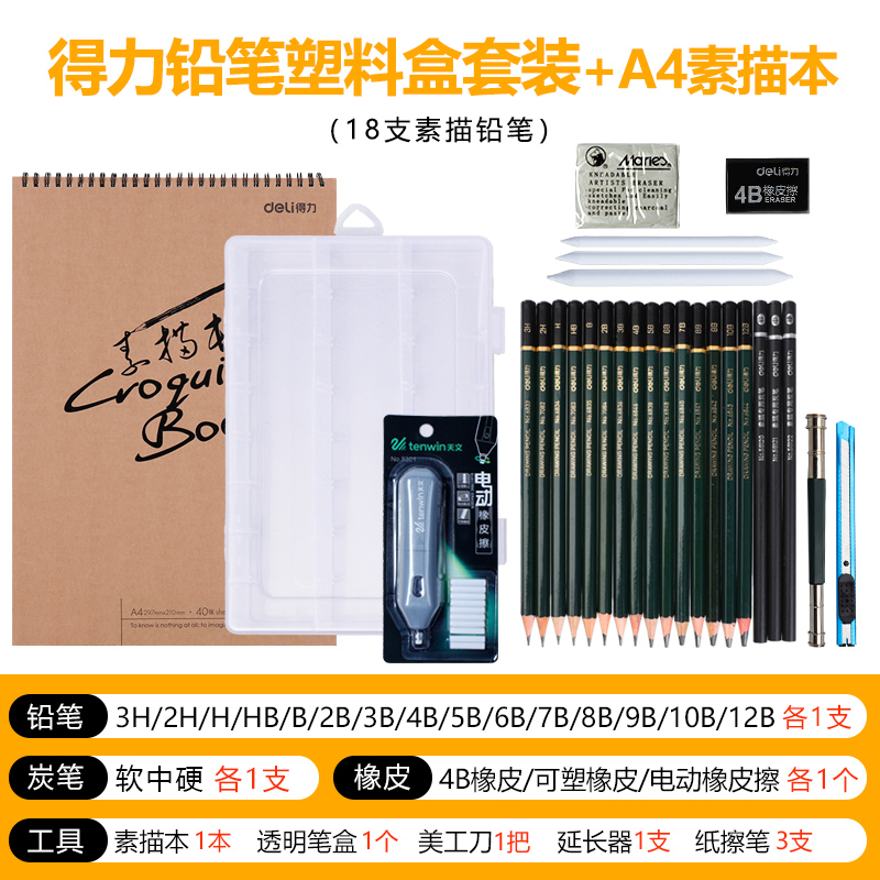 Effective pencil plastic box set + A4 sketchbook
