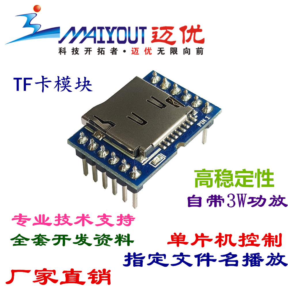 Serial control card TF SD card voice module MP3 music sound playback IC  chip MY1690-12P