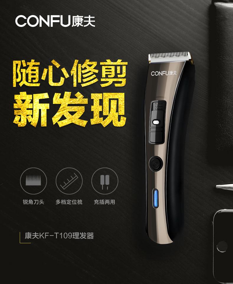 康夫 KF-T109 充电式理发器 天猫优惠券折后¥54包邮(¥69-15)