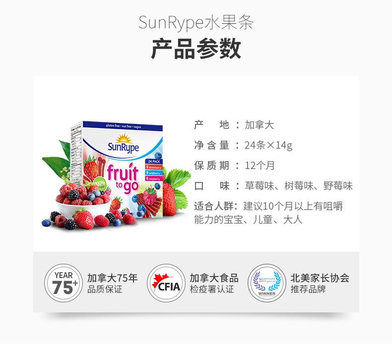 加食达SunRype儿童水果条24条3