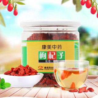 Kangmei wolfberry Ningxia wolfberry 150g/can Chinese medicinal materials can be used with chrysanthemum and cassia