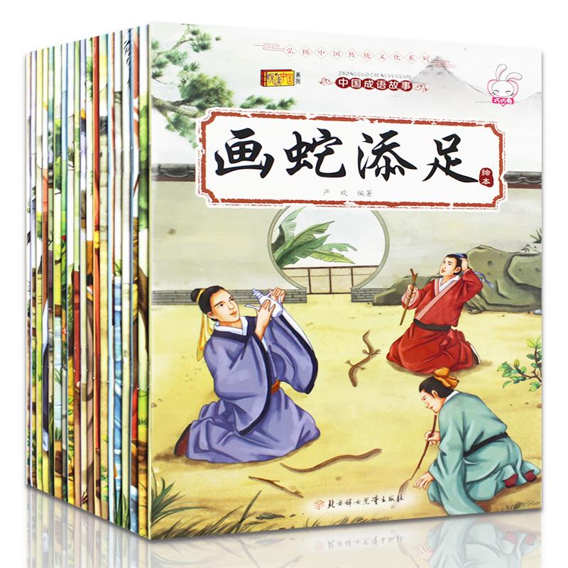 大开本20册 成语故事大全注音版 小学生中华寓言绘本 幼儿3-6-10-12周岁儿童看图讲故事书童话小学一年级课外读物阅