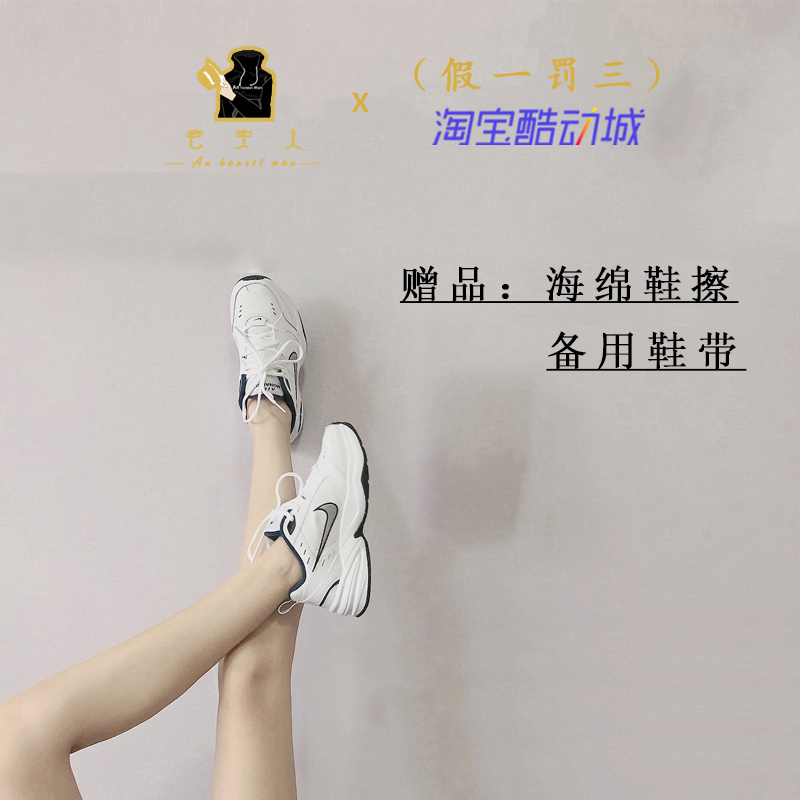 NikeM2K经典男鞋鞋AirMonarchtekno4白蓝增高跑老爹415445-102