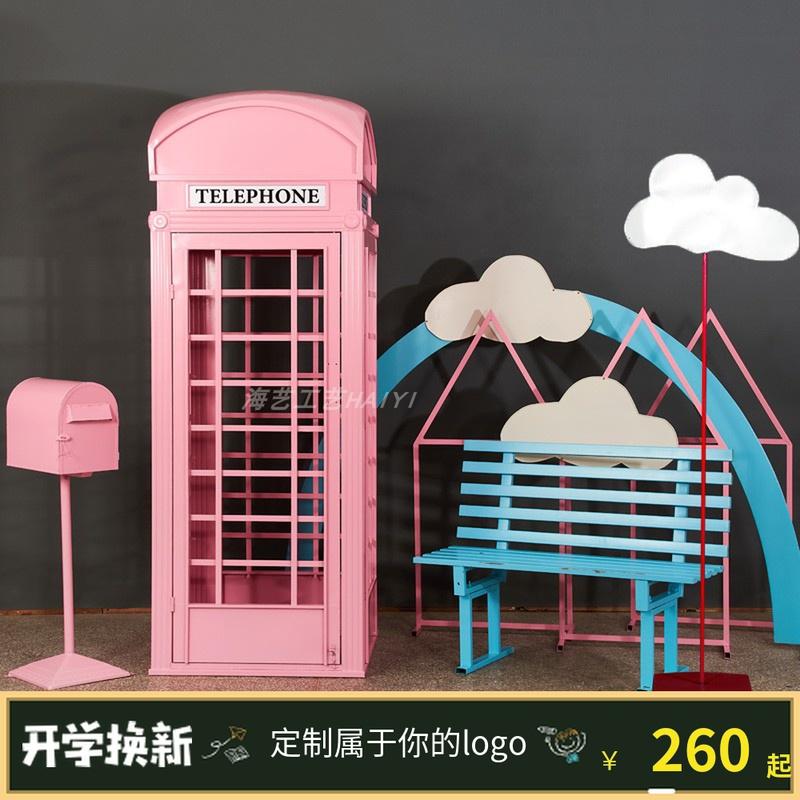 粉蓝道具电话亭套装现货指示牌酒吧双人长椅路牌美陈商场邮筒景观