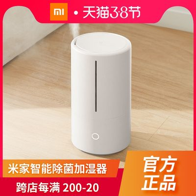 Xiaomi Mijia humidifier sterilization and sterilization household silent bedroom dormitory student small baby spray large amount of fog