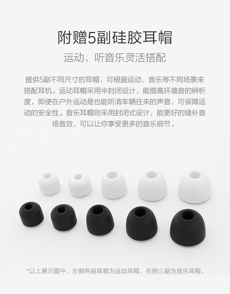 代購小米運動藍芽耳機 黑色款/白色款 無線 工作時間長達7小時