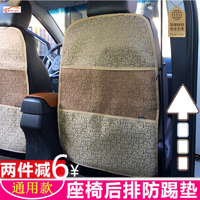 Every Day Special Offer Car Rear Seat Anti Kick Mat Back Children Prevent Kicking Dirty