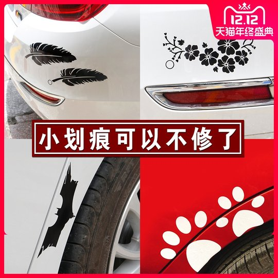 Feathers car stickers creative personality scratches scratches modified decorative shield bumper stickers car stickers car decoration