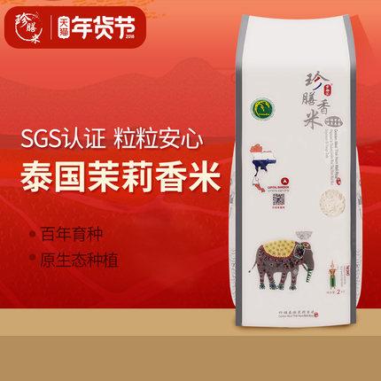 珍膳 泰国茉莉香米 4斤 认证产品 29.9元包邮