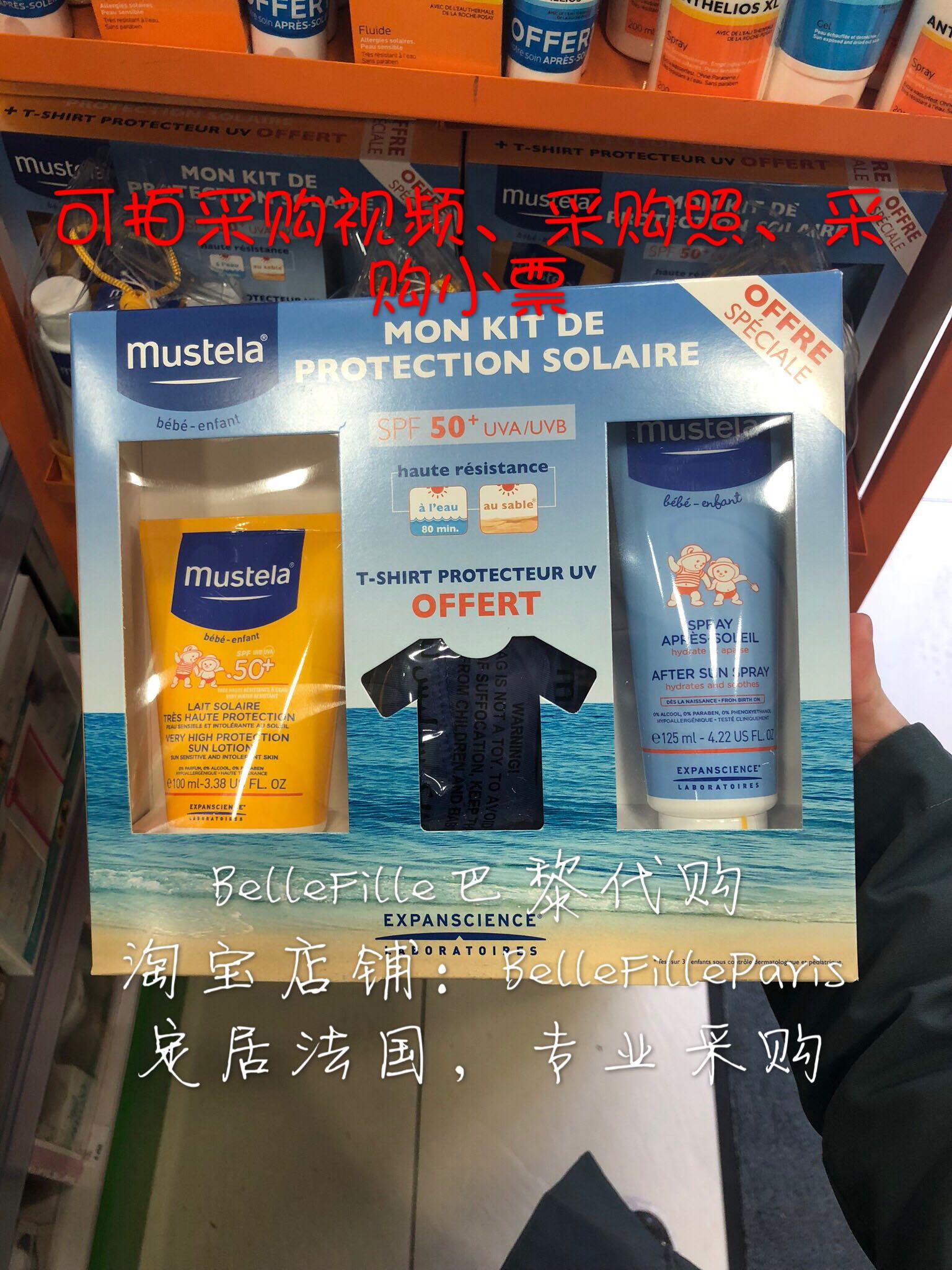 法国代购 Mustela妙思乐 宝宝防晒100ml+晒后125ml SPF50 套盒