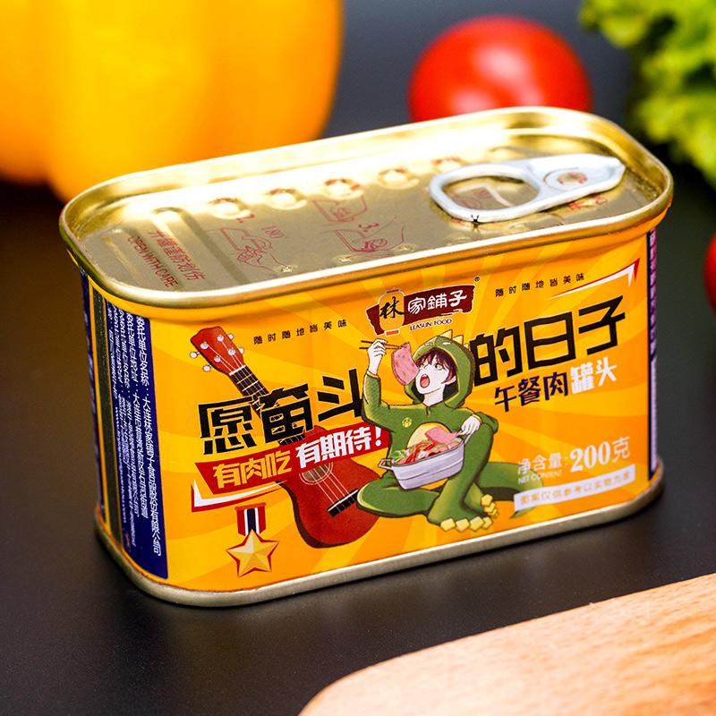 【林家铺子】午餐肉罐头