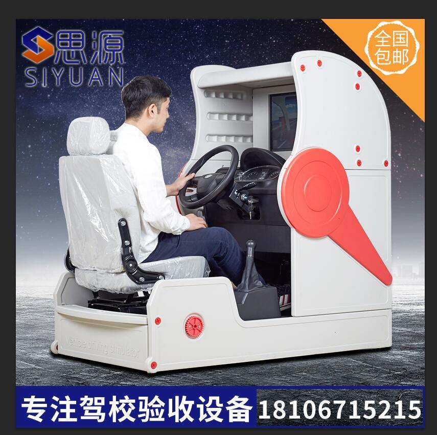Siyuan new injection molding Motor Vehicle Driving Simulator learning car  Training car driver training simulator driving school acceptance