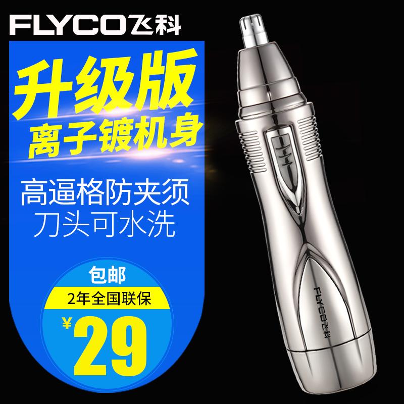 Flyco lectrique nez tondeuse pour poils des hommes se rasent les poils du nez de l 39 appareil - Appareil pour couper les poils du nez ...
