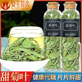 Genuine Stevia Leaf Flower Tea Sweet Leaf Chrysanthemum Tea Substitute Sugar Low Sugar Natural Sweetness Leaf Soaked Water Herbal Tea Canned