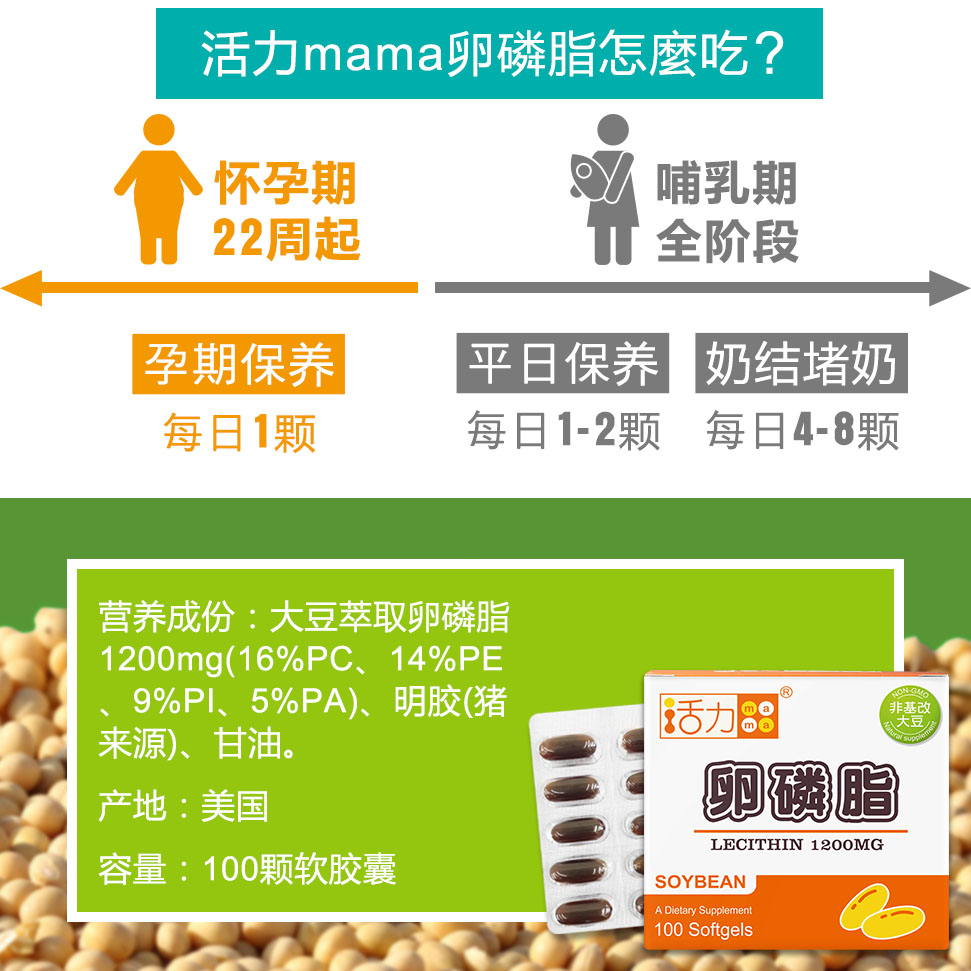 活力mama卵磷脂Lecithin【1200mg/100顆入】