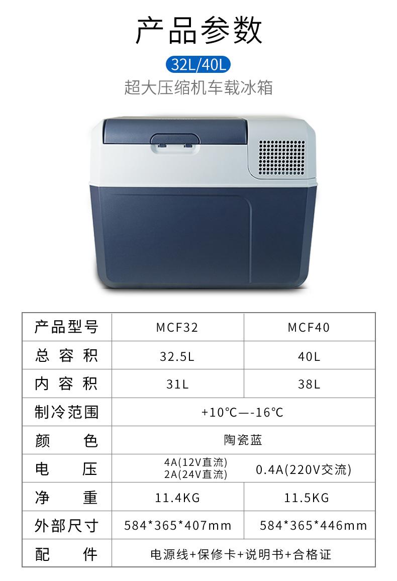 【興達生活】美固40升壓縮機車載冰箱制冷冷藏冷凍車家兩用冷暖箱母乳速凍冷藏`17649