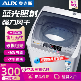 Aux 6/7.5/8KG automatic washing machine large capacity household impeller small mini dormitory thermal drying