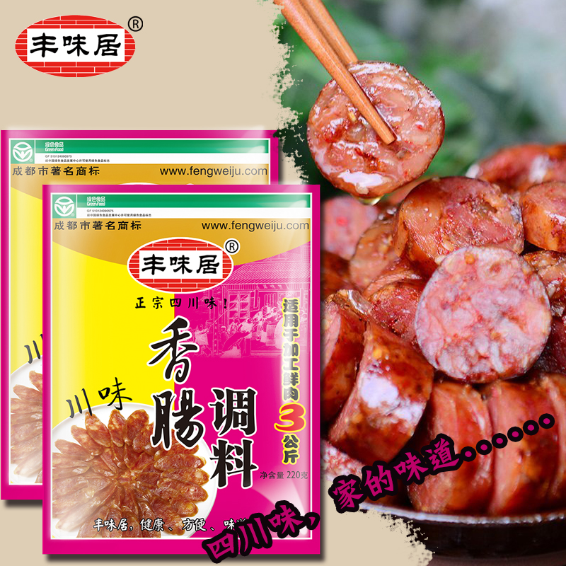 Sichuan Feng flavor Juhu Sichuan sausage seasoning 220g homemade sausage sausage specialty seasoning sausage 1 bag to do 6 pounds