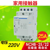 CHNT Zhengtai Household AC Contactor Card Rail Silver Contact NCH8-25 22 220V