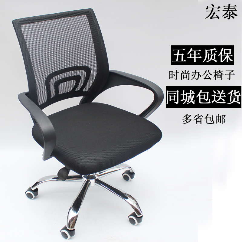 Home Computer Chair Office Chair Staff Chair Mesh Cloth Swivel Chair  Conference Chair Lift Student Dormitory