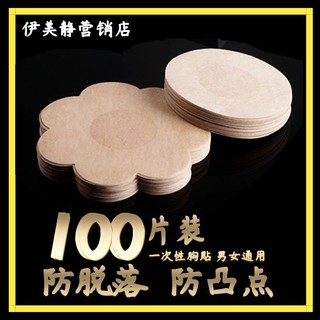 Disposable breast stickers female invisible breast stickers anti-bump head thin section ultra-thin summer special size flat chest swimming anti-sweat