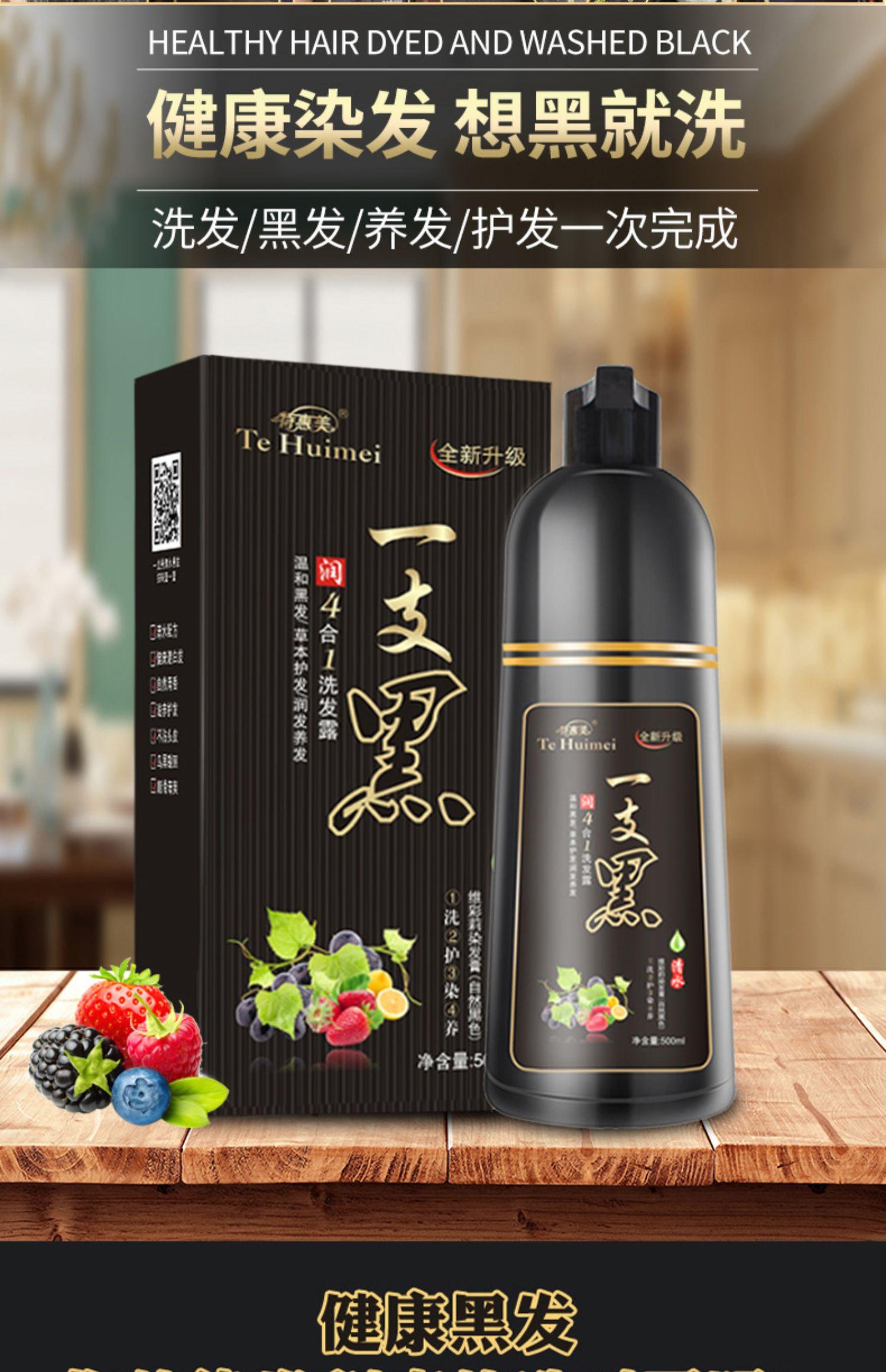 【特惠美】植物一洗黑一支彩500ml6