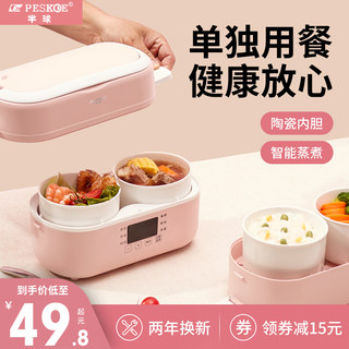 Hemispherical electric lunch box office workers can plug in electric heating, self heating cooking, hot rice artifact, thermal insulation, and portable rice pot barrel
